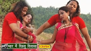 Pyar Mein Dehlu Dilasa    प्यार में देहलु दिलासा    Bhojpuri Hot Songs 2016