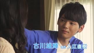 イタズラなKiss2~Love in OKINAWA 放送&DVD発売告知