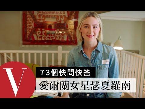 瑟夏羅南 (Saoirse Ronan)最想跟誰喝下午茶?|73個快問快答|Vogue Taiwan
