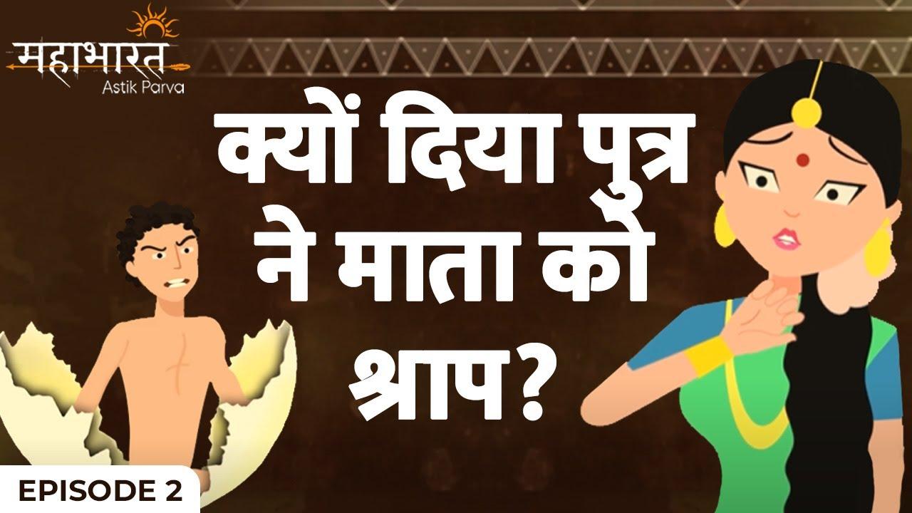 E02 कश्यप की दो पत्नियाँ और अरुण का जन्म | महाभारत, आस्तिक पर्व भाग ०२ (Mahabharat stories in Hindi)