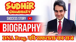 Sudhir Chaudhary Biography in Hindi | Lifestyle,Data,Wiki,Zee News DNA,Struggle & Success Story