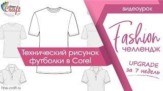 Технический рисунок футболки в CorelDRAW