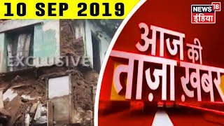 Aaj Ki Taaza Khabar- 10 September, 2019 की बड़ी खबरें | Top Evening Headlines at 6 PM