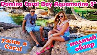 Египет Domina Coral Bay Aquamarine pool beach 5 Полный обзор Ужин в Coral Шарм Эль Шейх