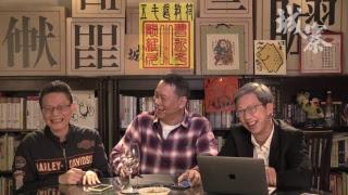 成報老闆爆習近平大鑊、軍頭集團反撲 - 26/02/19 「奪命Loudzone」長版本