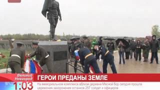Останки советских солдат и офицеров, погибших в годы Великой Отечественной войны, преданы земле