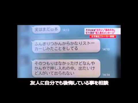 殺害直前のツイッター。三鷹女子高生鈴木沙彩さん殺害前の池永チャールストーマス容疑者。