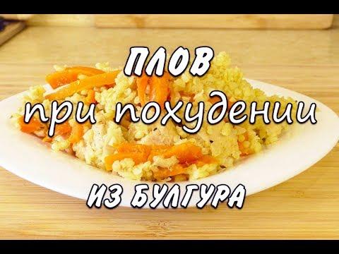 Плов из Булгура за 30 минут при похудении Плов Ем и Худею Лучший Рецепт Похудела на 43 кг
