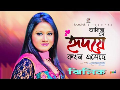 Jhilik - Janina Shey Hridoye   Firey Dekha Shera Gaan   Soundtek