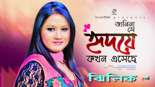 Jhilik - Janina Shey Hridoye | Firey Dekha Shera Gaan | Soundtek