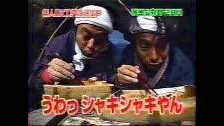 いきなり黄金伝説~よゐこの無人島・海賊島のお魚料理