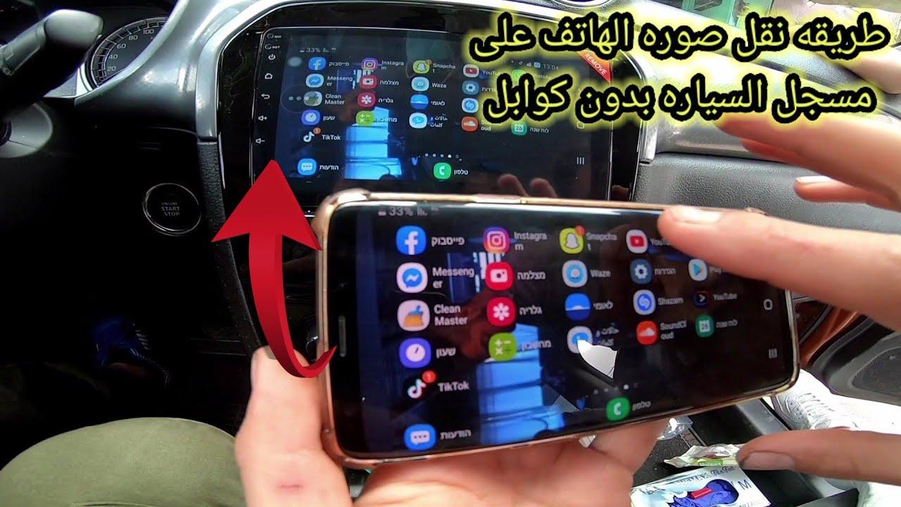 عرض شاشه الموبايل على مسجل السياره لاسلكيا وبدون كوابل / Suzuki vitara 2016
