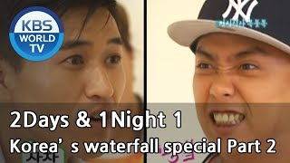 2 Days and 1 Night Season 1 | 1박 2일 시즌 1 - Korea's waterfall special, part 2