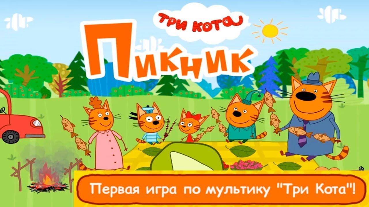Три кота песня пикник