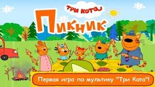 Три Кота Пикник интерактивные приключения с любимыми Котикамм
