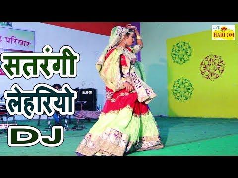 सतरंगी लहरियो - Satrangi Lheriyo - Rajasthani Dj Song 2018 - Latest Marwari Dj Dance - Full Hd Video