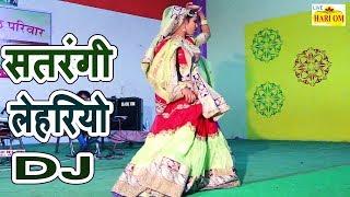 सतरंगी लहरियो Satrangi Lheriyo Rajasthani Dj Song 2018 Latest Marwari Dj Dance Full Hd