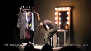 前回公演『マイバニシングポイント』(2010年)舞台映像ダイジェスト 入江...