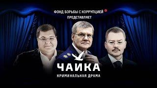 ПРЕДЕЛ Коррупции в России Прокурор 'Чайка'