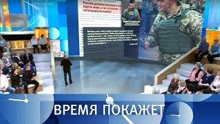 Военный синдром Украины. Время покажет. Выпуск от 12.03.2018