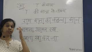 """""""Learn aa ki matra ke Vakya in hindi """" children"""" GRADE 1 & 2  math by manisha kavachale"""