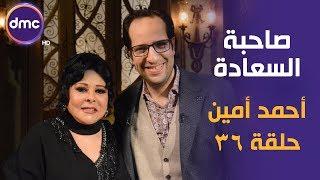 برنامج صاحبة السعادة - الحلقة الـ 36 الموسم الأول | أحمد أمين | الحلقة كاملة