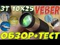 Зрительная труба Veber ЗТ 10x25 - оптический многофункциональник для охотников, рыболовов и др.