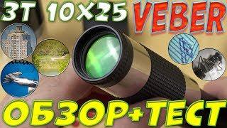 зрительная труба Veber ЗТ 10x25 - оптический многофункциональник для охотников, рыболовов и др