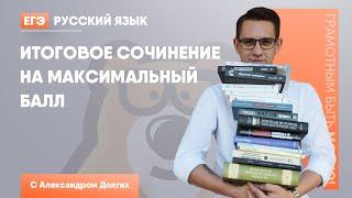 Итоговое сочинение на максимальный балл — Русский язык ЕГЭ