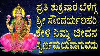 ಪ್ರತಿ ಶುಕ್ರವಾರ ಬೆಳಗ್ಗೆ ಶ್ರೀ ಸೌಂದರ್ಯಲಹರಿ ಕೇಳಿ ಜೀವನ ಸ್ವರ್ಣಮಯವಾಗುವದು Mambalam Sisters |Jayasindoor