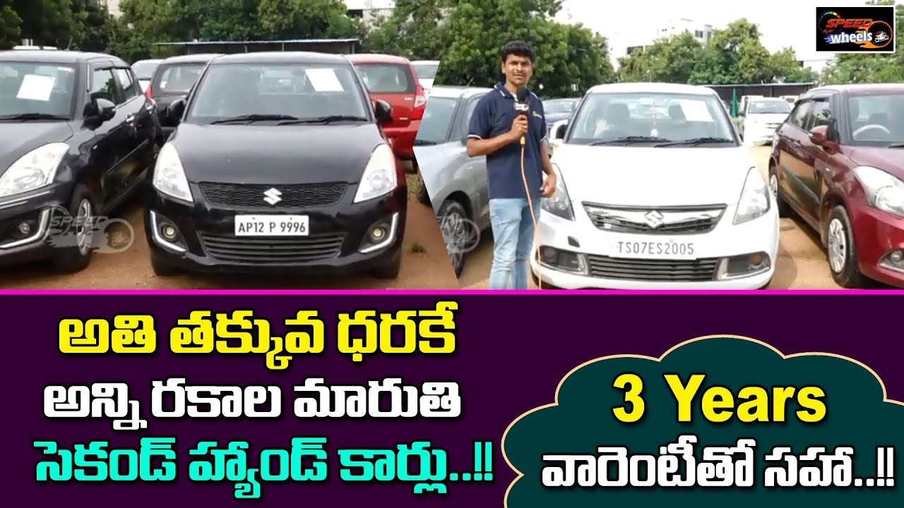 Best Maruti Suzuki Second Hand Cars Swift Dzire Second Hand Cars In Hyderabad Speed Wheels Youtube