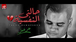 على فاروق - حالتى النفسية مش هيا 😢 / Ali Farouk - 7alty Elnafseya