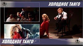 Холодное Танго. 2017. Трейлер