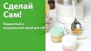 Как быстро и дешево сделать дома скраб для губ