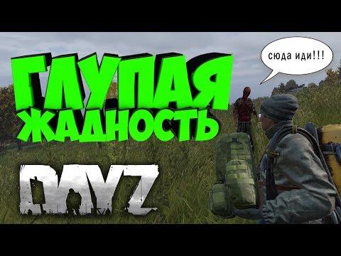 Dayz - Неудержимые