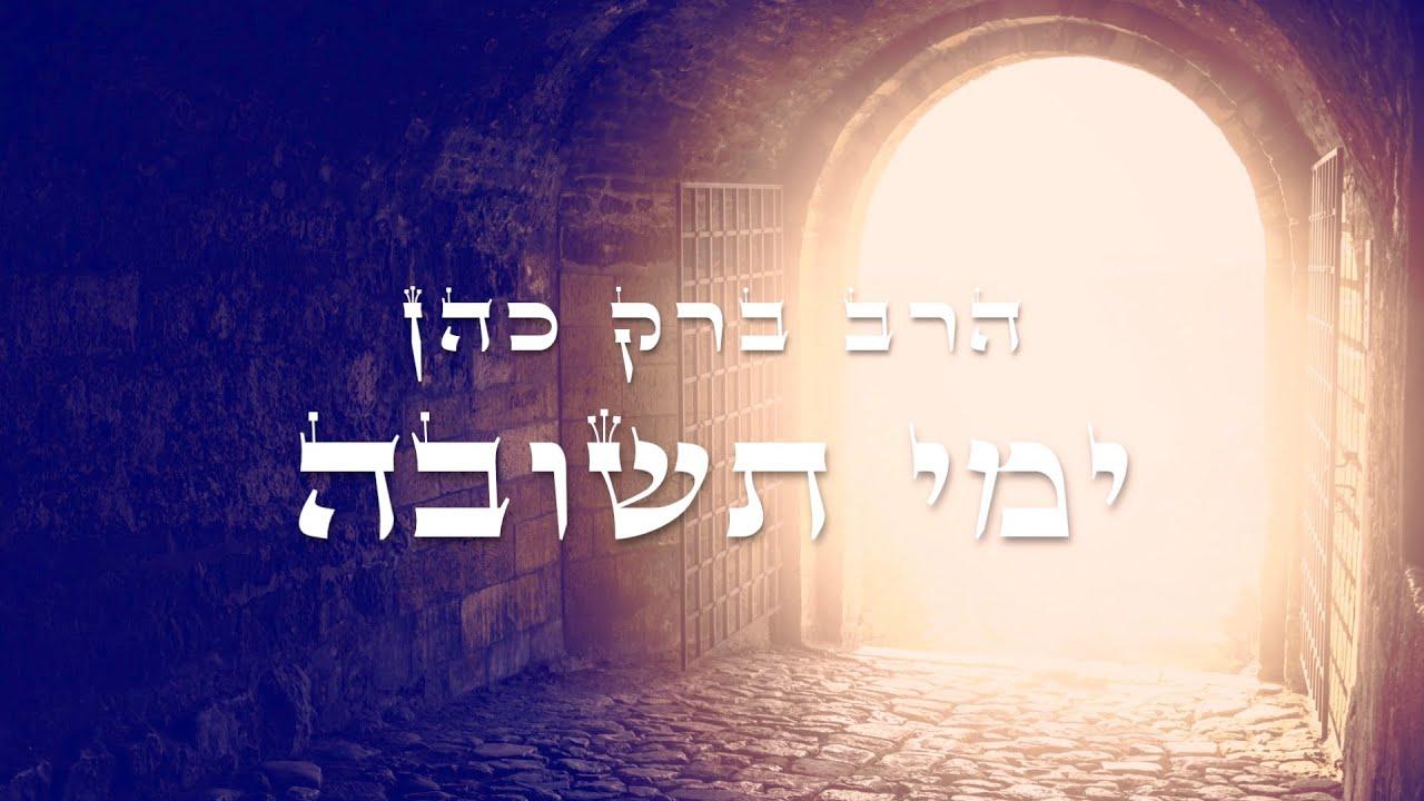 הרב ברק כהן - ימי תשובה (שיעור חובה!)
