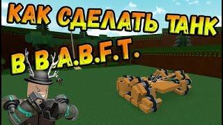 кАК СДЕЛАТЬ ТАНК В B.A.B.F.T. !!!  Roblox