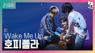 [올댓뮤직 All That Music] 호피폴라(Hoppipolla) - Wake Me Up