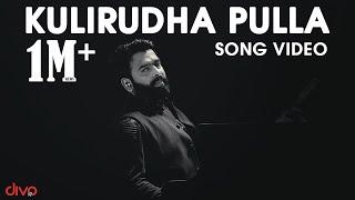 Kulirudha Pulla - Song Video | Sid Sriram, Sangeetha Karuppiah | Santhosh Narayanan