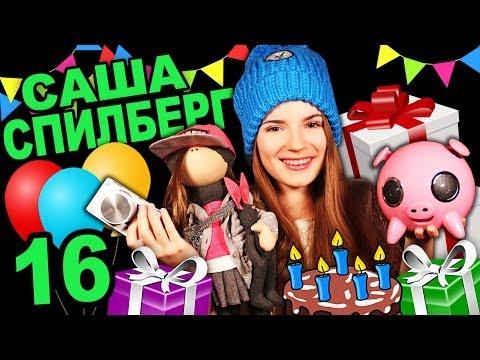 Мои Подарки На День Рождения  3 ПОДАРКА ВАМ  Саша Спилберг скачать