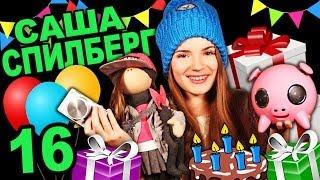 видео: Мои Подарки На День Рождения + 3 ПОДАРКА ВАМ!!!  Саша Спилберг
