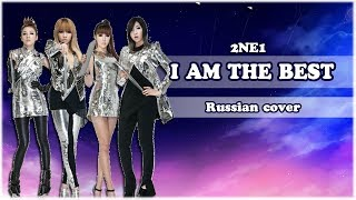 【Amaya, Cleo-chan, Delvirta, Nomiya】I AM THE BEST (2NE1 RUS cover)