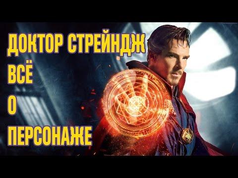 Доктор Стрэндж 2016 смотреть онлайн на киного в хорошем