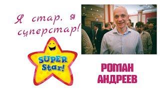 Роман Андреев  - Я стар, я суперстар!