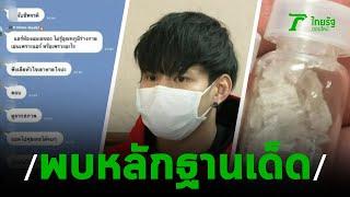 """ส่ง""""น้ำอุ่น""""ตรวจดีเอ็นเอ คดี""""ลัลลาเบล""""   20-09-62   ข่าวเช้าไทยรัฐ"""