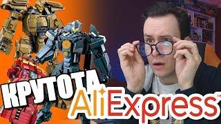 ЧТО КУПИТЬ НА ALIEXPRESS - LEGO Тихоокеанский рубеж, Marvel, Роботы