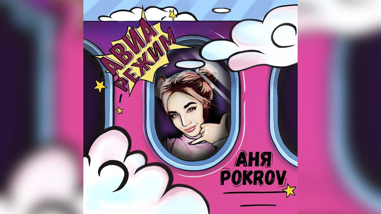 АНЯ POKROV - Авиарежим (Премьера песни / 2020)