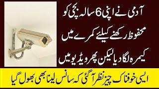 6 Sala Bachi K Camre Main Camera Lagane Per Kya Nazar Aaya   انتہائی خوفناک ویڈیو بچے نہ دیکھیں