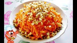 Салат из тыквы витаминный для похудения , яблок, орехов