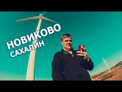 Поездка в Новиково САХАЛИН